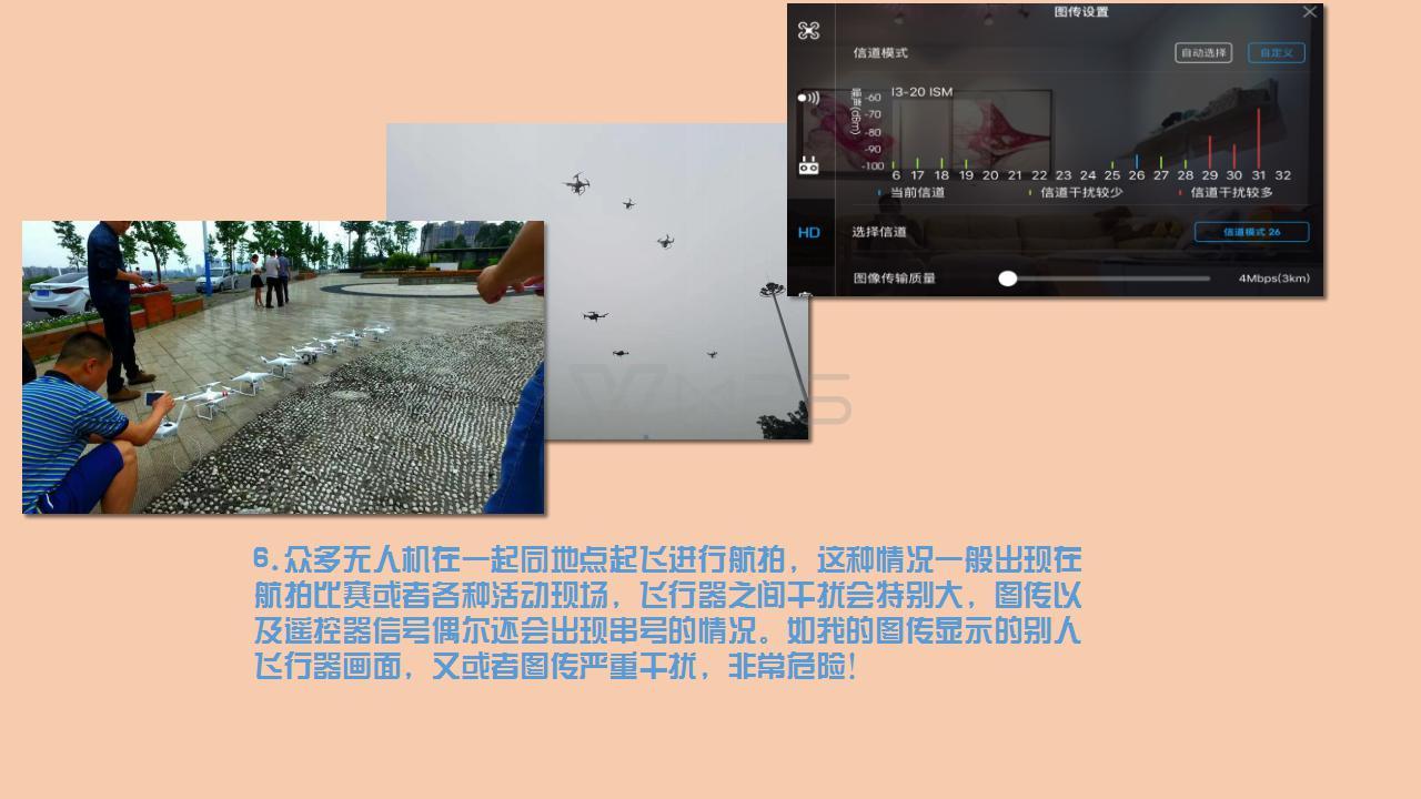航拍四川公开课PPT_11.jpg