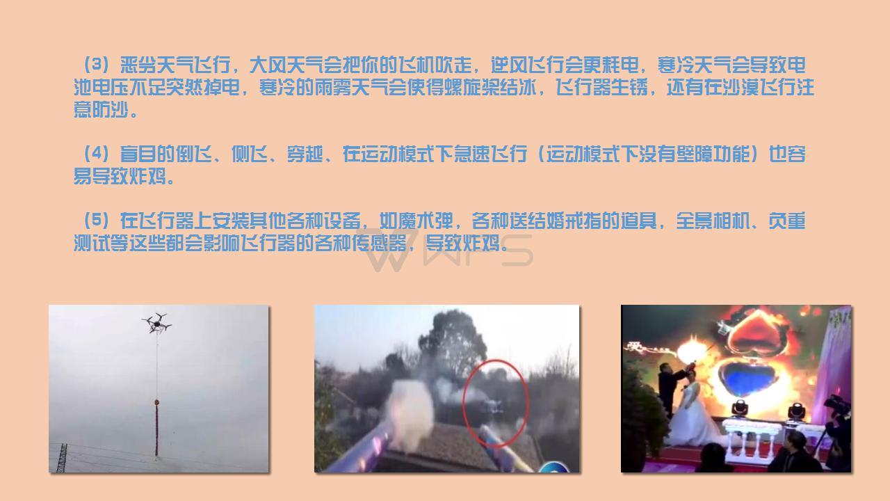 航拍四川公开课PPT_10.jpg