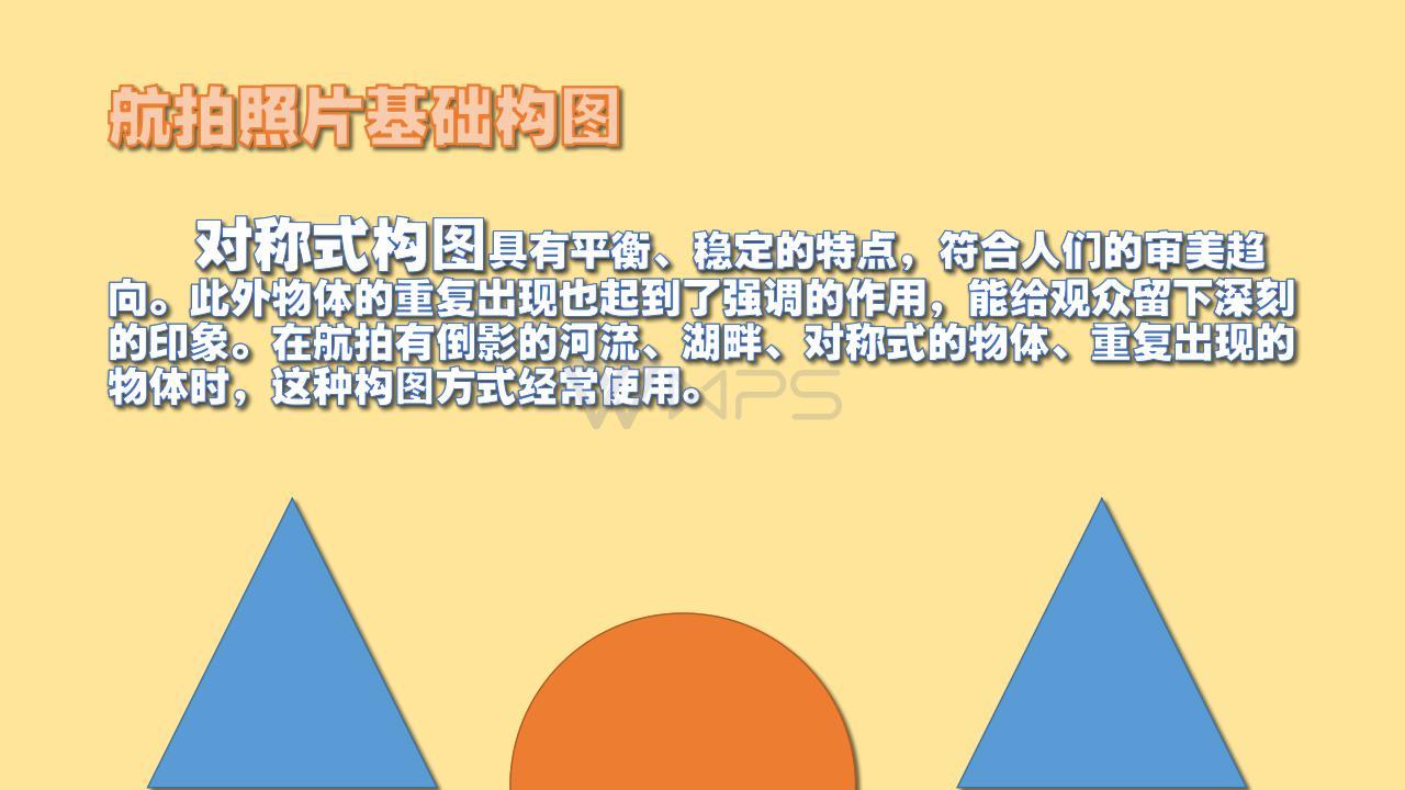 航拍四川公开课PPT_19.jpg