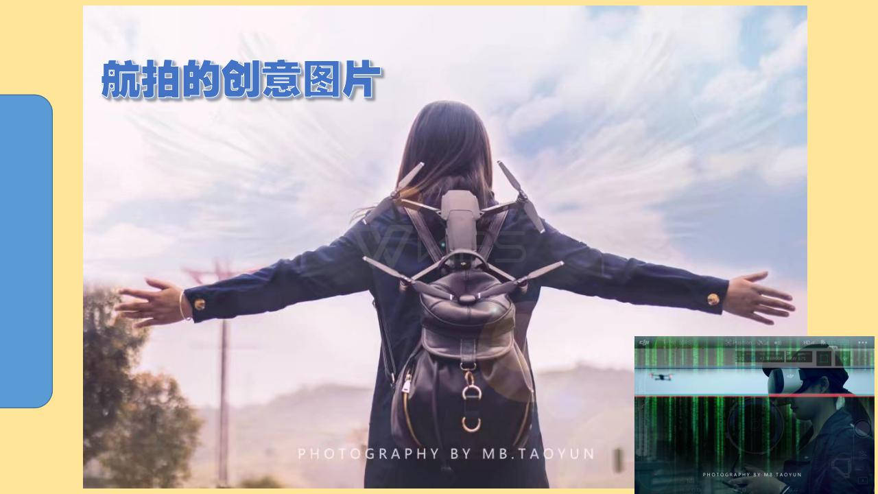 航拍四川公开课PPT_26.jpg