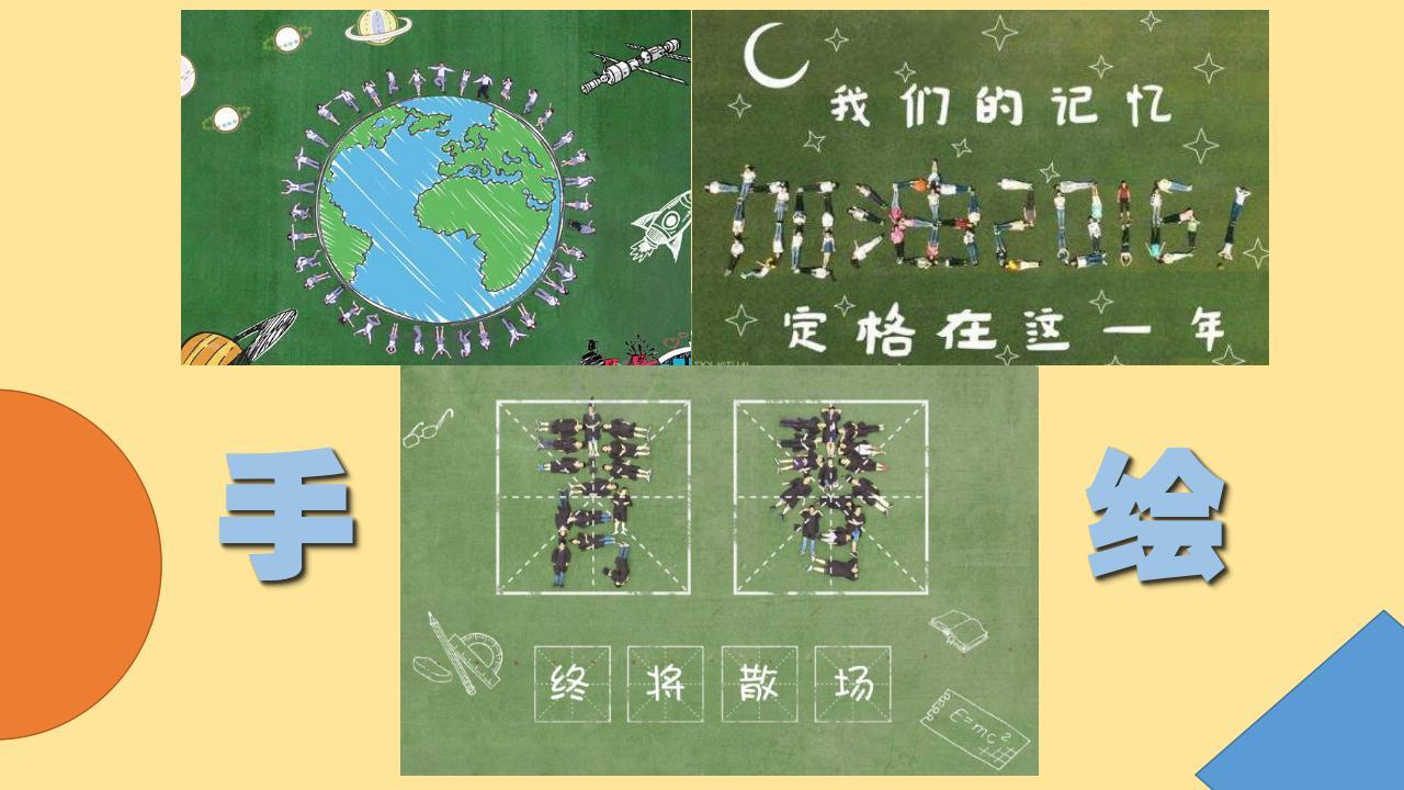 航拍四川公开课PPT_27.jpg