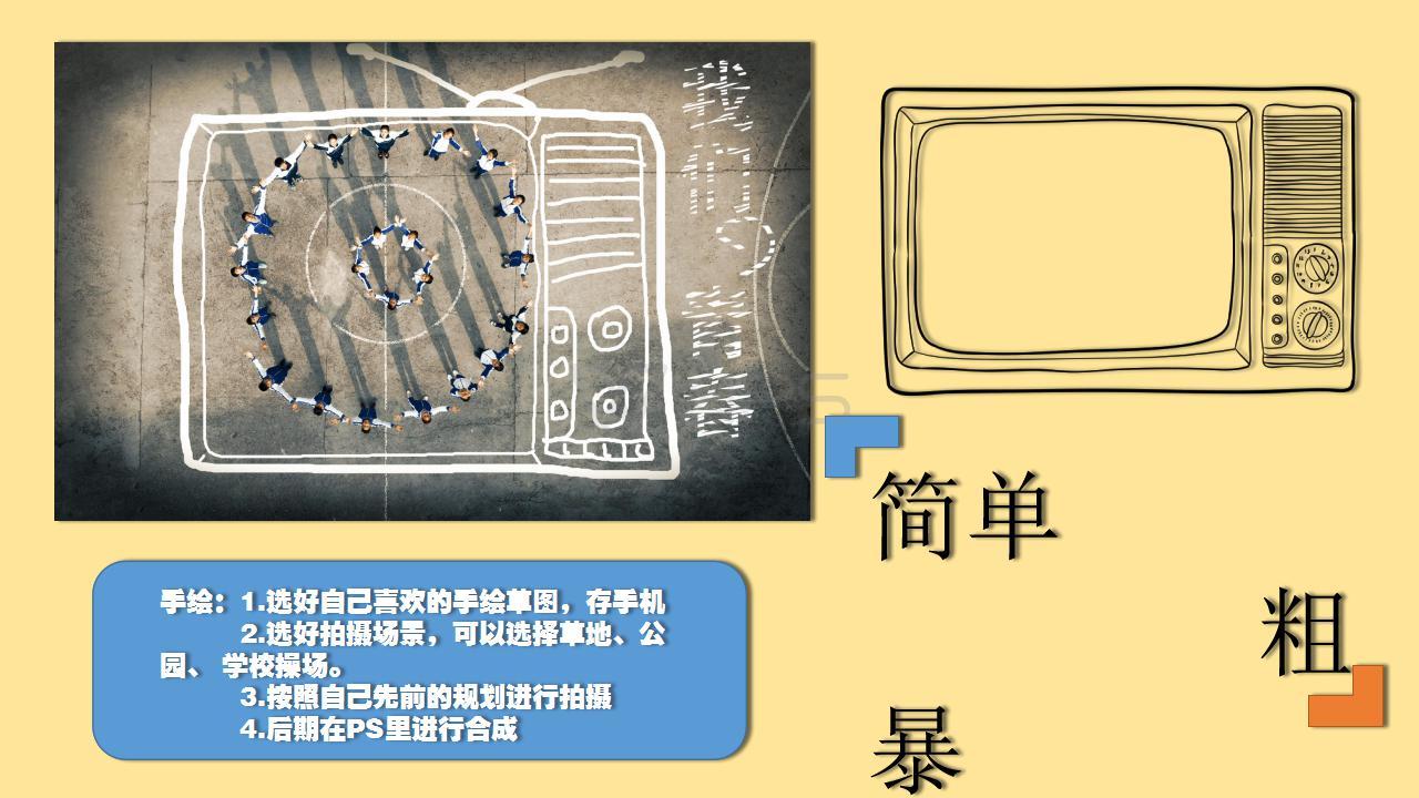 航拍四川公开课PPT_28.jpg
