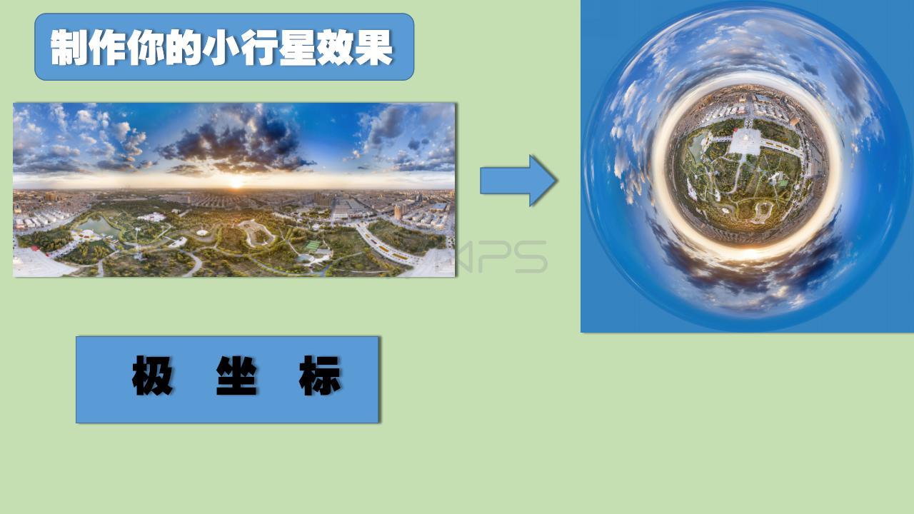 航拍四川公开课PPT_39.jpg
