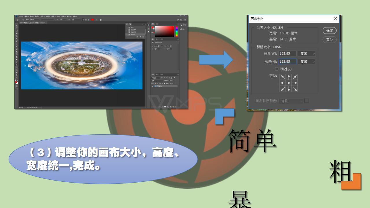 航拍四川公开课PPT_41.jpg