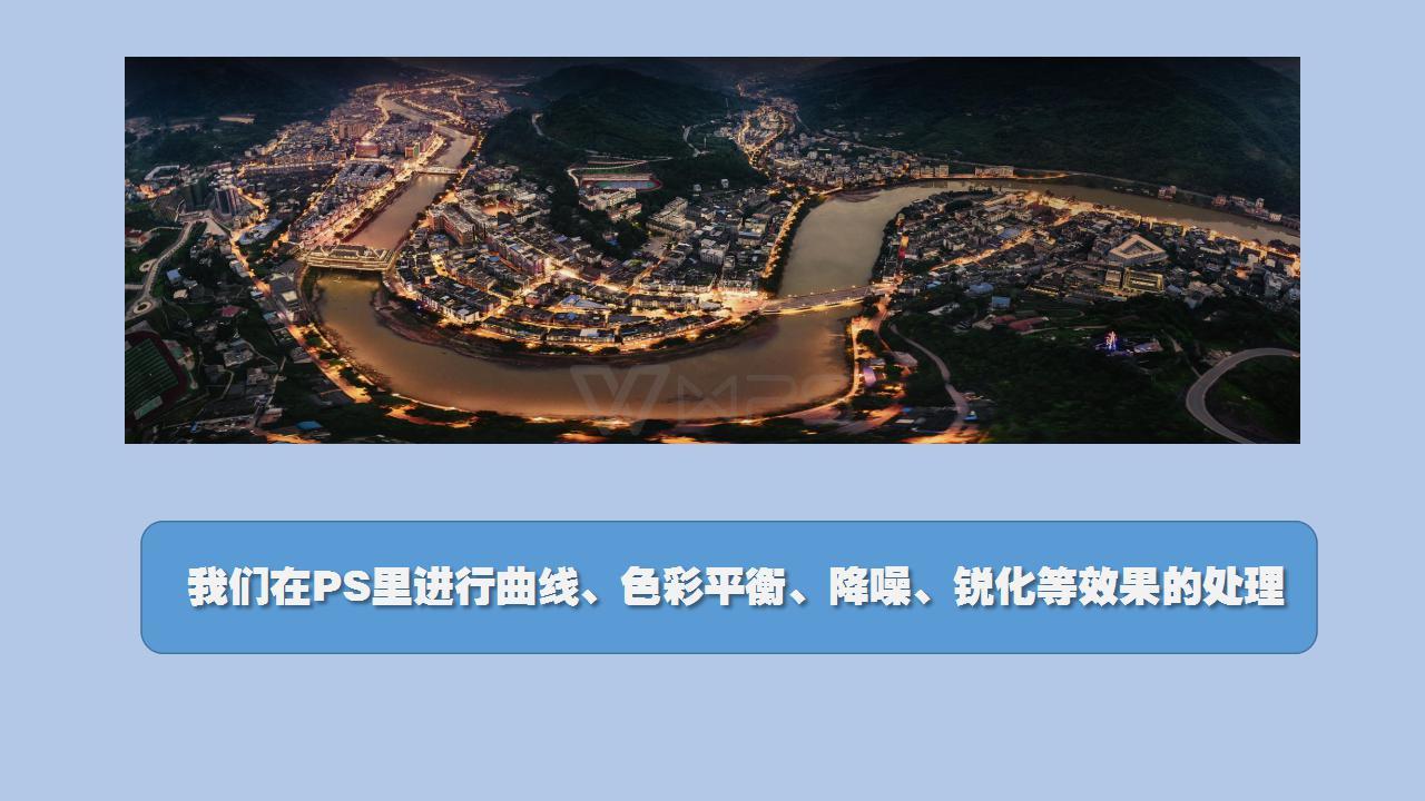 航拍四川公开课PPT_46.jpg