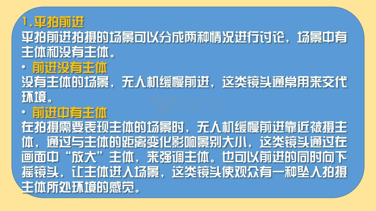 航拍四川公开课PPT_51.jpg