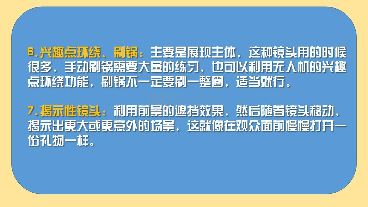 航拍四川公开课PPT_55.jpg