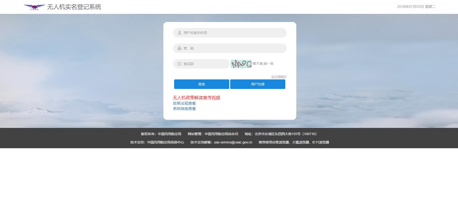实名登记1-首页.png
