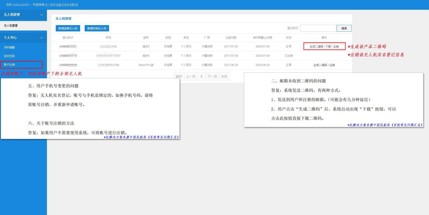 实名登记5-二维码生成、无人机注销.png