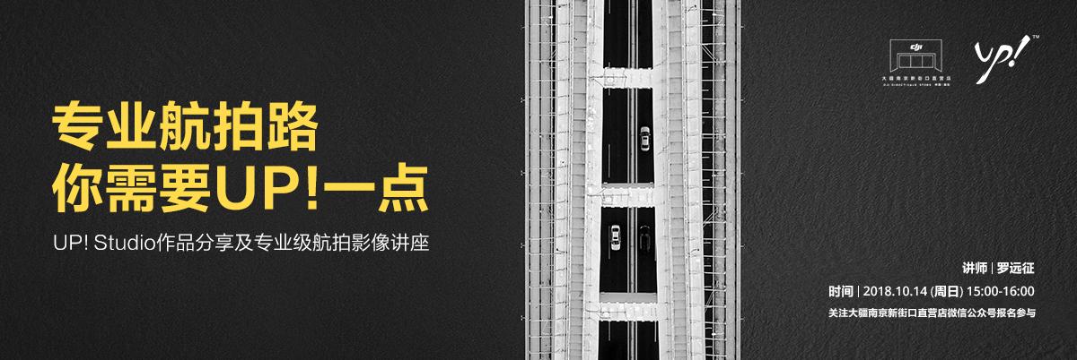 南京10月14日大疆社区banner海报.jpg