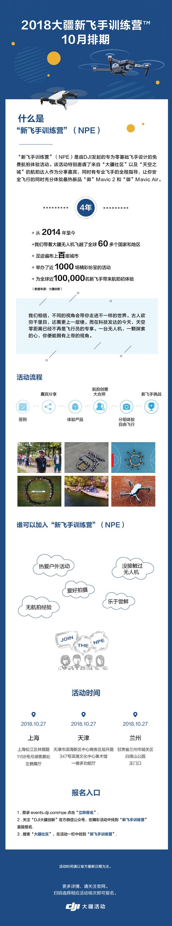NPE活动宣传页_10月排期.jpg