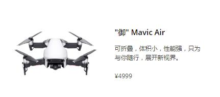 Mavic Air.png