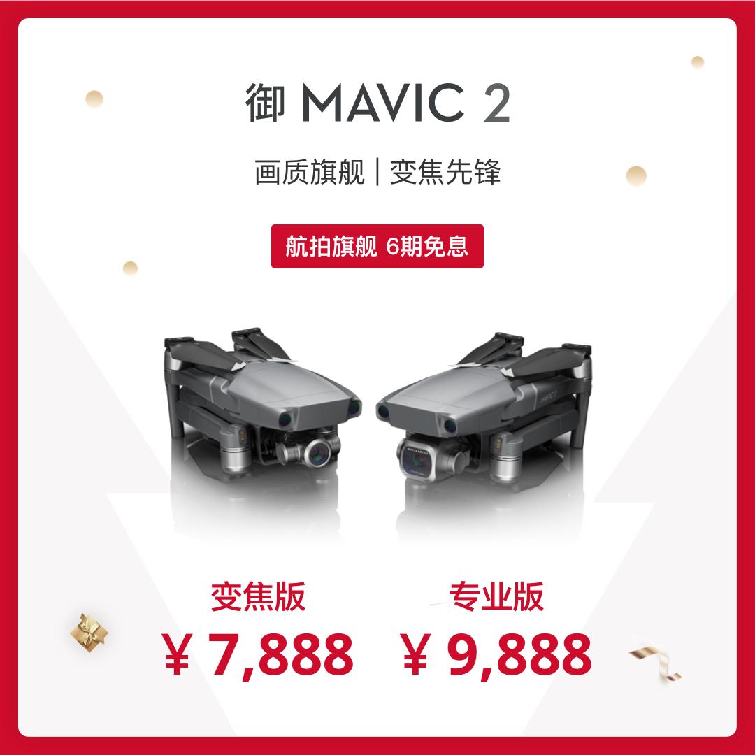 1 御 MAVIC 2.jpg