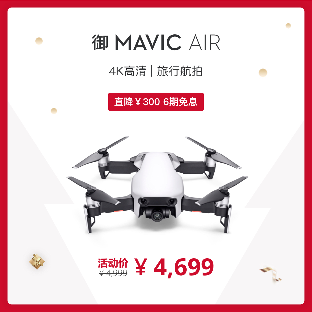 3 御 MAVIC AIR.jpg