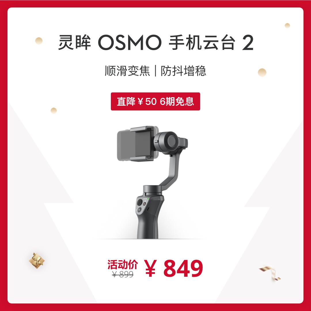 4 灵眸 OSMO 手机云台 2.jpg