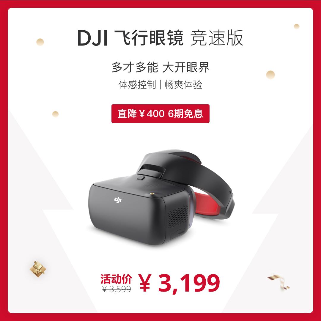 7 DJI 飞行眼镜 竞速版(1).jpg