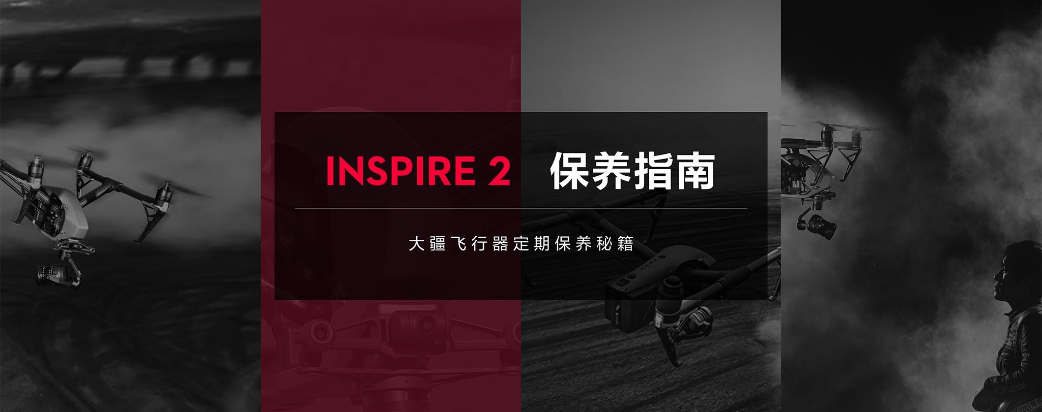 inspire 2淇濆吇-澶村浘-CN.jpg