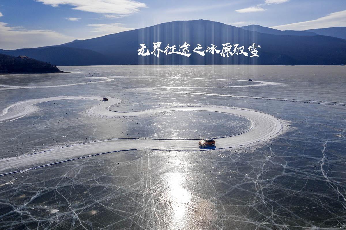 DJI_0675-冰原赛道.jpg