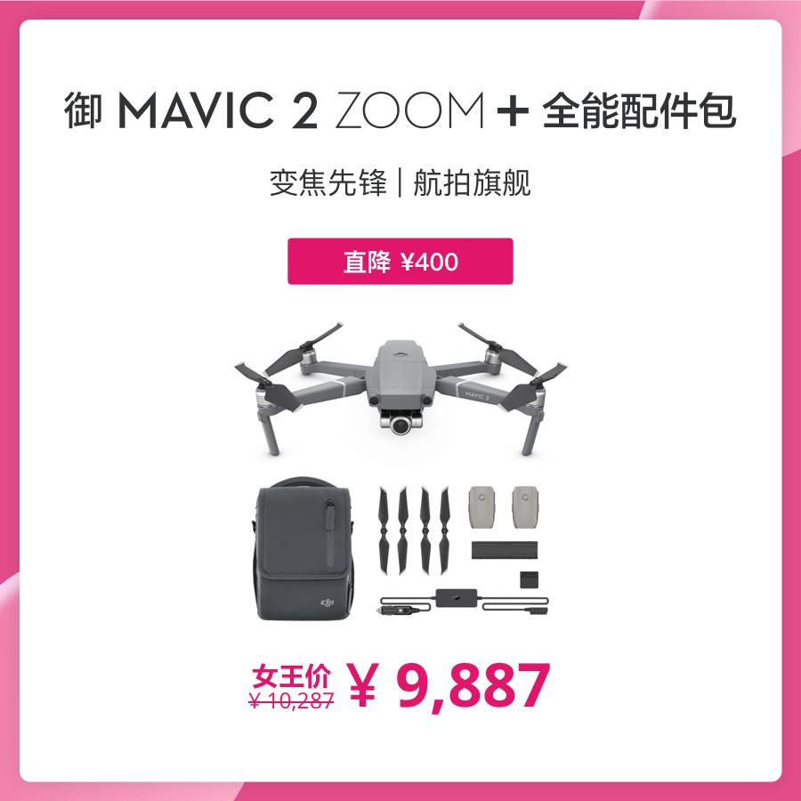 5 MAVIC 2 变焦版 全能配件.jpg