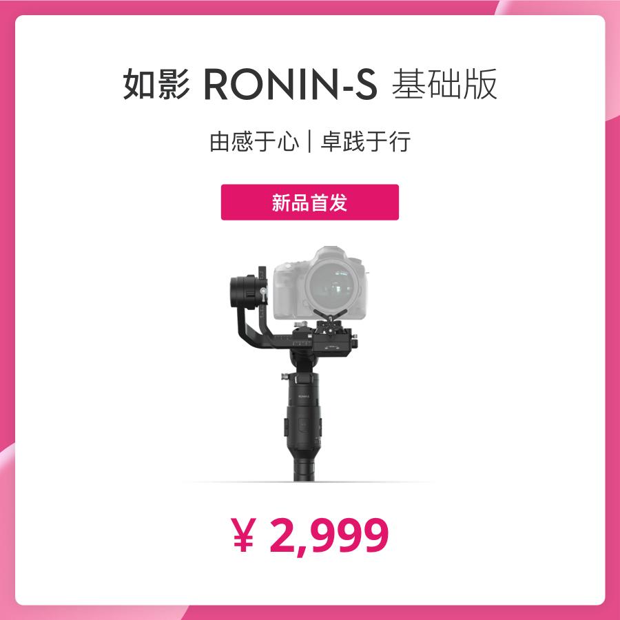 8 如影 RONIN-S 基础版.jpg
