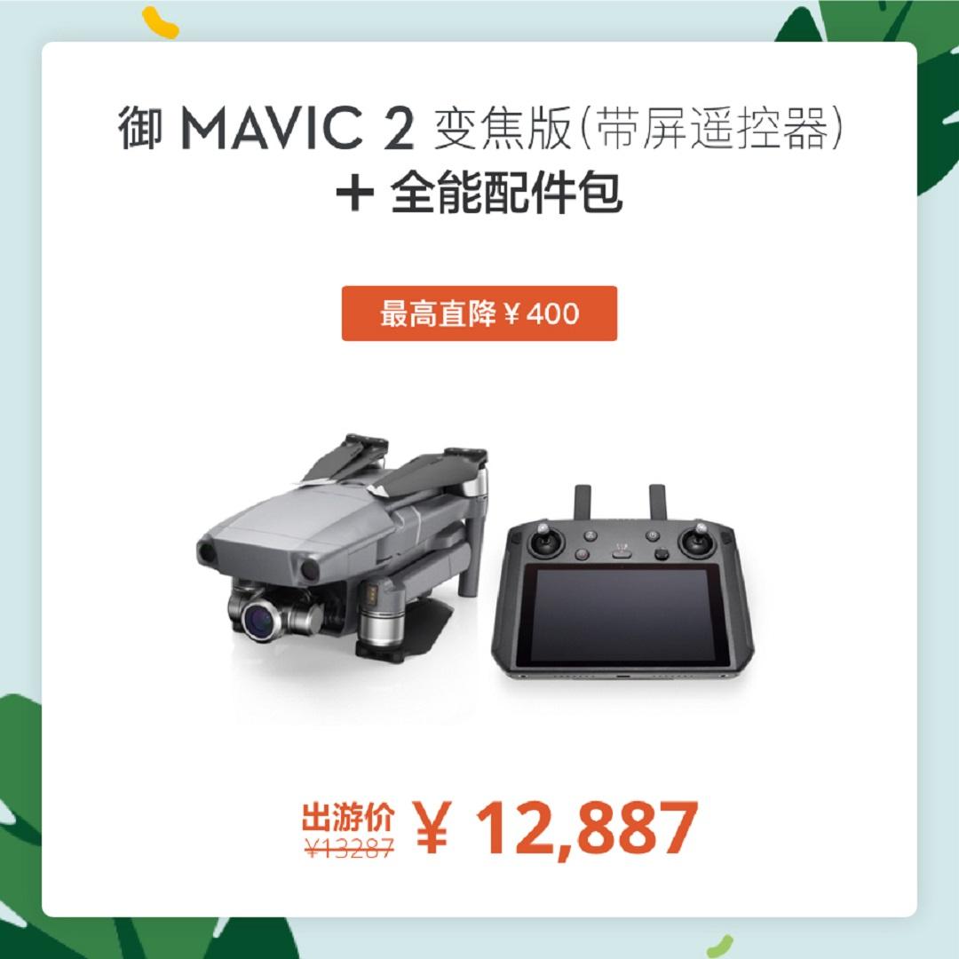 1080MAVIC 2 变焦版 全能配件.jpg