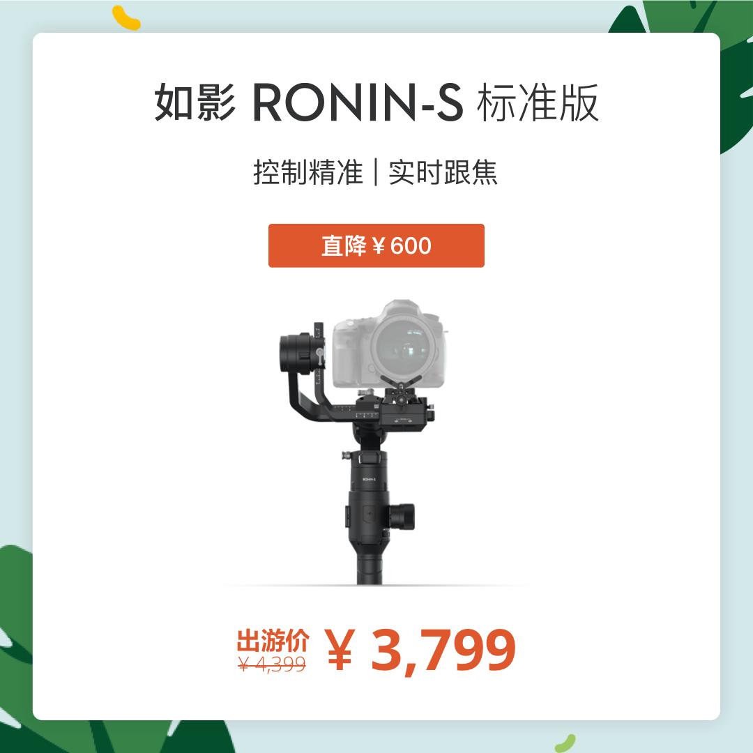 如影 RONIN-S 标准版.jpg