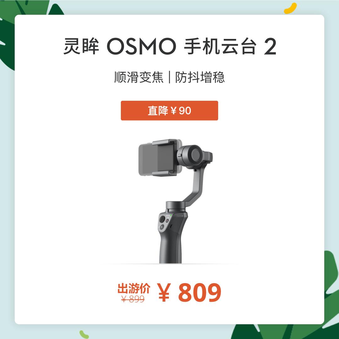 灵眸 OSMO 手机云台 2.jpg
