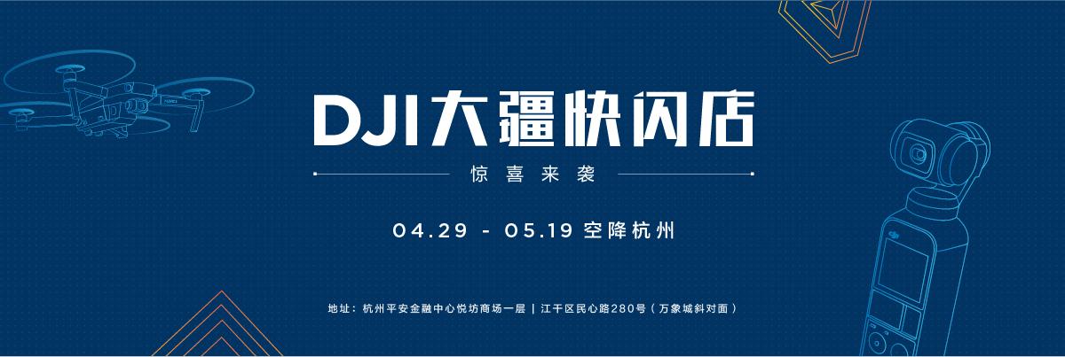 杭州快闪店线上banner1200_402_20190430.jpg