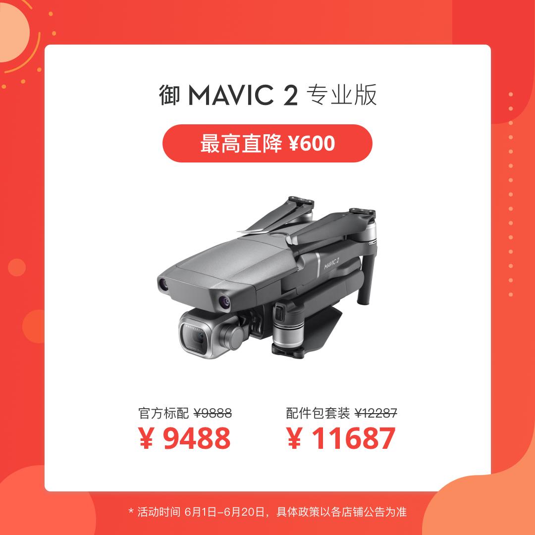 2 御 MAVIC 2 专业版.jpg