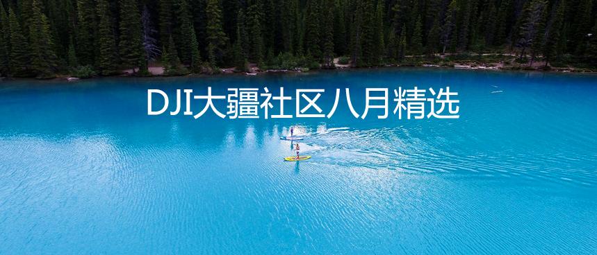 NO.1丨DJI大疆社区每月精选