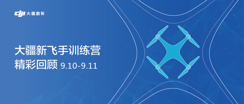 大疆社区手新飞手训练营丨9.10-9.11回顾
